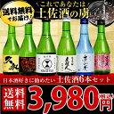 【送料無料】日本酒 土佐酒 お試し 呑み比べ 6本セット【3...