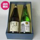 お歳暮 送料無料 日本酒 飲み比べセット 720ml x 2本 土佐しらぎくぼっちり 特別純米酒 + 美丈夫 特別純米酒