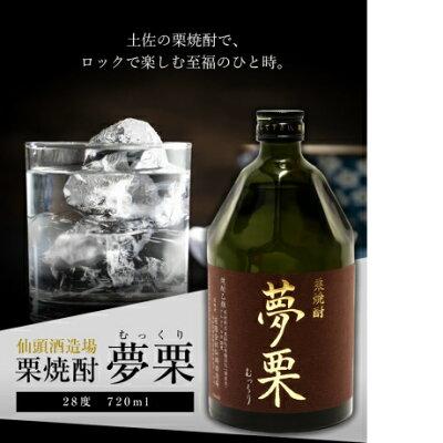 父の日 仙頭酒造 焼酎 日本酒 栗焼酎 夢栗 28度 720ml 高知 ロック