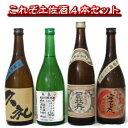 父の日 日本酒 高知 土佐酒 四本セット 飲み比べ 高知の地酒 お歳暮 贈り物 敬老の日 父の日の贈り物 父の日