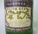 安芸虎 平成31年 蔵開き特別酒純米大吟醸 雄町 無濾過 生原酒 720ml