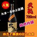 日本酒 西岡酒造 久礼 純米吟醸 720ml 酒 高知 土佐