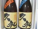 日本酒 [飲み比べセット]酒 セット 久礼純米吟醸720ml と 久礼吟醸無濾過720ml 敬老の日・父の日の贈り物