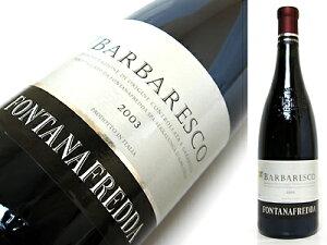 【6本〜送料無料】バルバレスコ2006 フォンタナフレッダ[イタリアワイン]