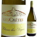 【6本~送料無料】ブラン ド ヴィーニュ NV レ クレーテBlanc Des Vignes NV Les Cretes[イタ...