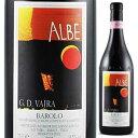 【6本〜送料無料】バローロ アルベ 2006 ヴァイラBarolo Albe 2006 G.D.Vajra[イタリアワイン]