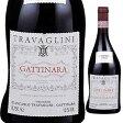 【6本〜送料無料】ガッティナーラ 2011 トラヴァリーニ 750ml [赤]Gattinara Travaglini