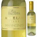 【6本~送料無料】サン ヴィンチェンツォ (ハーフ375ml) 2011 アンセルミSan Vincenzo 2011 A...