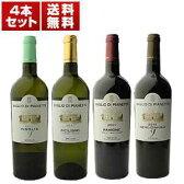 【送料無料】シチリアの北と南で造るこだわりの極旨ワイン♪バリオ ディ ピアネット4本セット