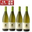 【送料無料】イタリア屈指の白ワイン産地フリウリ「コッリオ」の実力派ヴィーニャ デル ラウロのフレッシュミネラリーな白4本セット
