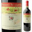 【6本〜送料無料】キャンティ クラシコ 2013 ポッジョ スカレッテ 750ml [赤]Chianti Classico Azienda Agricola Poggio Scalette
