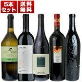 【送料無料】『神の雫』登場の高級イタリアワインを贅沢に楽しめる5本セット