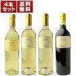 【送料無料】ソアーヴェの革命児アンセルミ!イタリアワイン愛好家から絶大な支持を受ける白3本とこだわりの赤が入った4本セット [ソアヴェ]
