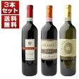 【送料無料】アッパッシメントを取り入れた唯一無二のバローロの造り手ロベルト サロットのピエモンテ銘醸ワイン3本セット