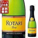 【送料無料】ロータリ タレント ブリュット (ベビーボトル) 1ケース(24本) NV [スクリューキャップ][同梱不可]
