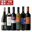 【送料無料】トップソムリエ太鼓判!一個人『イタリアワイングランプリ』第1位赤白&ベスト5 今飲むべきイタリアワイン6本セット