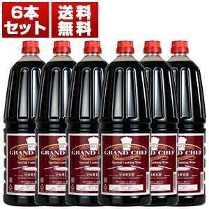 【送料無料】グランシェフ クッキングワイン 6本セット NV シャトー酒折ワイナリー 1.8L×6本ml [甘口クッキングワイン] Ch teau Sakaori Winery