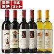 【送料無料】ブルネッロの名門コル ドルチャを堪能!超優良年2010ブルネッロにセット限定ワインも入ったスペシャル6本セット [ブルネロ]