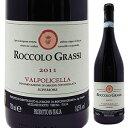【6本〜送料無料】ヴァルポリチェッラ スペリオーレ 2014 ロッコロ グラッシ 750ml [赤]Valpolicella Superiore Roccolo Grassi