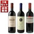 【送料無料】[6月28日以降発送予定]サッシカイア、オルネッライア、グラッタマッコ飲み比べ!三大ボルゲリセット