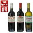 【送料無料】三大ボルゲリ「グラッタマッコ」の珠玉のワインを堪能する贅沢な3本セット