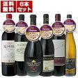 【送料無料】今年のお値打ちワイン大集合!ガンベロロッソ『ベーレベーネ2016』オスカー受賞ワイン6本セット