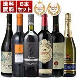 【送料無料】「サクラアワード2019」ダイヤモンドトロフィー&ダブルゴールド受賞ワイン6本セット【北海道・沖縄・離島は追加送料がかかります】