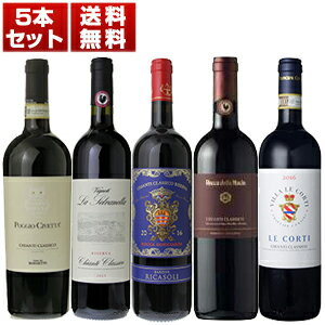 イタリアワインのシンボル「キャンティクラシコ」 造り手の個性や熟成の違いによるサンジョヴェーゼの奥深い魅力を堪能する飲み比べ