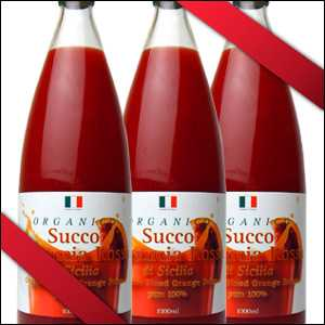 2012年第1便到着しました!有機 ブラッドオレンジジュース 3本セット 【送料無料】 シチリア産...