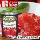 【送料無料】ホールトマト缶 1ケース (400g×24缶入) ソルレオ...