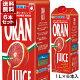 【送料無料】ブラッドオレンジジュース (タロッコジュース) 1L×6本セット オランフリー…