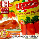【送料無料】ホールトマト缶 1ケース (400g×24缶) ラ・カステ...