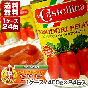 【送料無料】ホールトマト缶 1ケース (400g×24缶) ラ・カステッリーナ