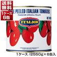【送料無料】ホールトマト缶 2550g×6缶 モンテベッロ (スピガドーロ)[同梱不可商品]