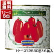 【送料無料】有機 ホールトマト缶 1号缶 2550g×6缶 モンテベッロ (スピガドーロ)[同梱不可商品]