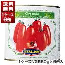 【送料無料】有機 ホールトマト缶 1号缶 2550g×6缶 モンテベッロ (スピガドーロ)[同梱不可商品]【北海道・沖縄・離島は追加送料がかかります】