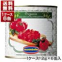 【送料無料】有機 ダイスカットトマト缶 1号缶 2550g×6缶 ...