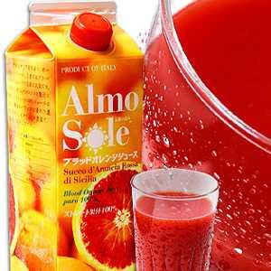 ブラッドオレンジジュース 1日220ml(約126円)で必要なビタミンC補給【6本〜送料無料】アルモソ...