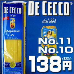 [お1人様最大24個限定まで] ディチェコ(DE CECCO) No.11 スパゲッティーニ 500g & No.10 ...