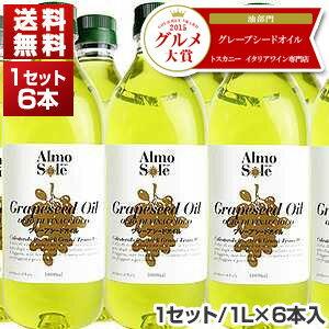 グレープシードオイル ペットボトル アルモソーレ