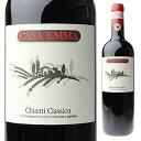 【6本〜送料無料】キャンティ クラシコ 2015 カーザ エンマ 750ml [赤]Chianti Classico Casa Emma