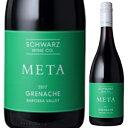 【6本〜送料無料】メタ グルナッシュ 2017 シュワルツ ワイン 750ml [赤]Meta Grenache Schwarz Wine Company Pty Ltd [スクリューキャップ]