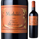 【6本〜送料無料】シャトー ラ フルール モランジュ マチルド 2015 750ml [赤]Chateau La Fleur Morange Mathilde