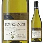 【6本〜送料無料】[11月6日(金)以降発送予定]ブルゴーニュ シャルドネ 2017 ミッシェル ピカール 750ml [白]Bourgogne Chardonnay Michel Picard