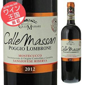 ワイン, 赤ワイン 6 2013 750ml Poggio Lombrone Montecucco Sangiovese Riserva Castello Colle Massari 2019