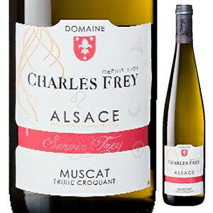 【6本〜送料無料】ミュスカ フリュイ クロカン 2017 シャルル フレイ 750ml [白]Muscat Fruite Croquant Charles Frey