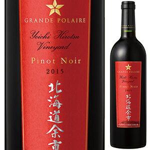 【6本〜送料無料】北海道余市ピノ ノワール 2015 グランポレール 750ml [赤]Hokkaido Yoichi Pinot Noir Grande Polaire