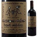 【6本〜送料無料】シャトー ガストン レナ 2015 750ml [赤]Chateau Gaston Rena