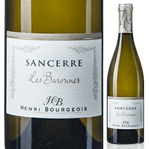 【6本〜送料無料】[8月20日(木)以降発送予定]サンセール レ バロンヌ ブラン 2018 アンリ ブルジョワ 750ml [白]Sancerre Les Baronnes Blanc Henri Bourgeois