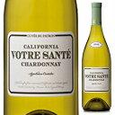 【6本〜送料無料】ヴォトル サンテ シャルドネ カリフォルニア 2015 フランシス フォード コッポラ ワイナリー 750ml [白]Votre Sante Char. Francis Ford Coppola Winery